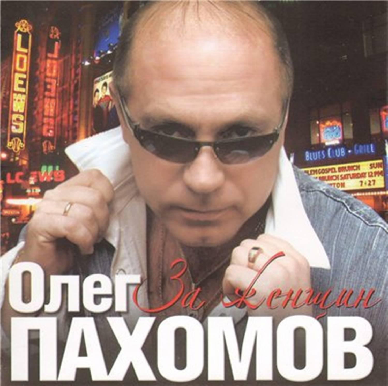 Олег пахомов за женщин скачать бесплатно mp3